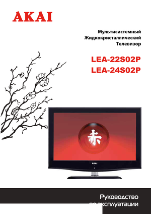 Akai Lea-22s02p Инструкция