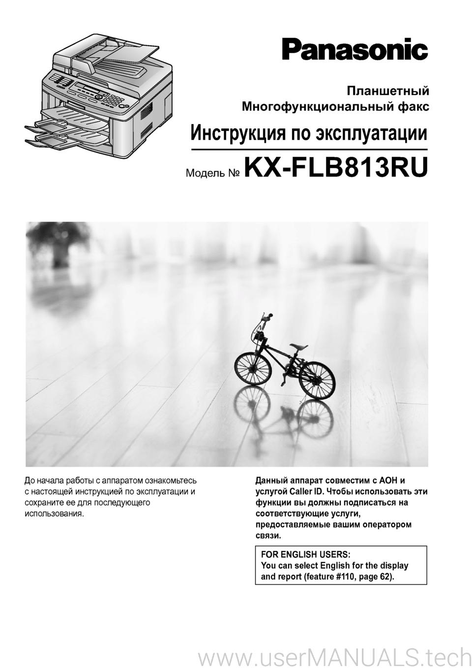 Инструкция panasonic kx flb813