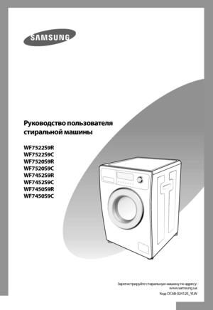 самсунг wf7522s9r инструкция