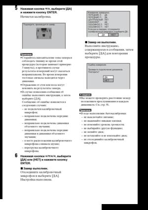 sony dav dz620k инструкция