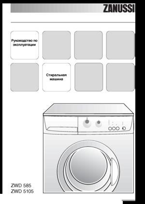 Zanussi машина 5105 инструкция zwd стиральная